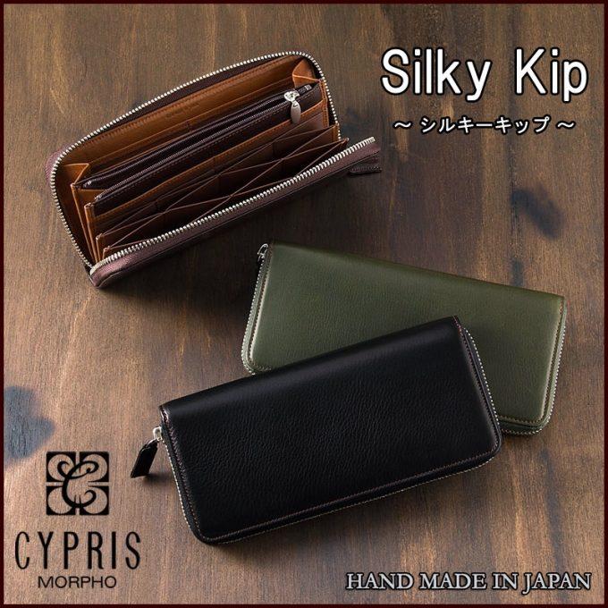 キプリス(CYPRIS)・ハニーセル長財布シルキーキップ