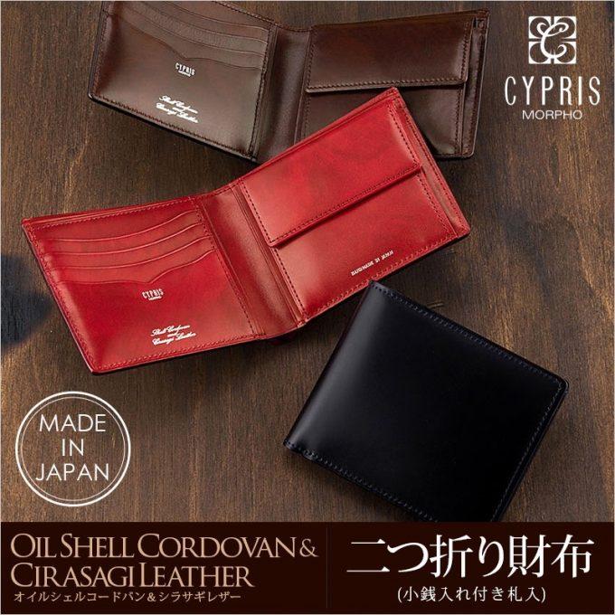 二つ折り財布オイルシェルコードバン&シラサギレザー