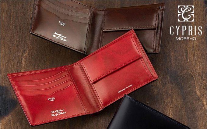 キプリスオイルシェルコードバン&シラサギレザーの財布