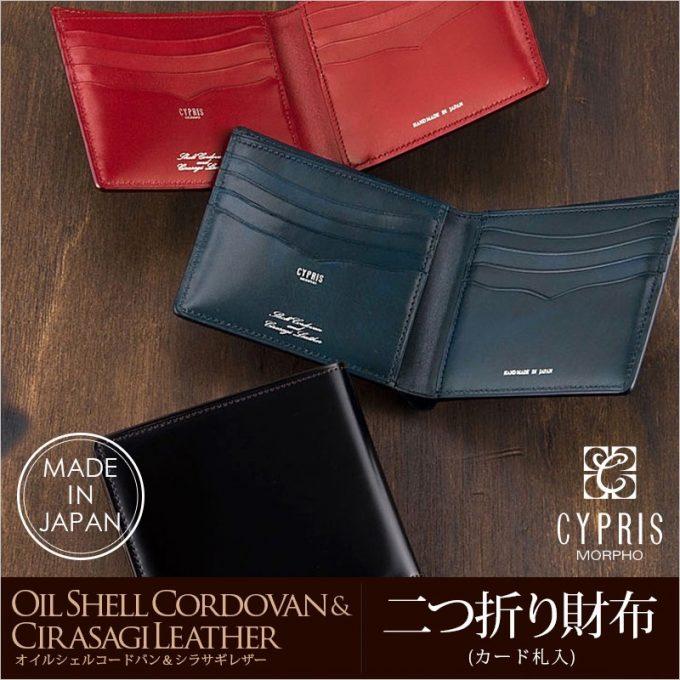 二つ折り財布(小銭入れ無し)オイルシェルコードバン&シラサギレザー