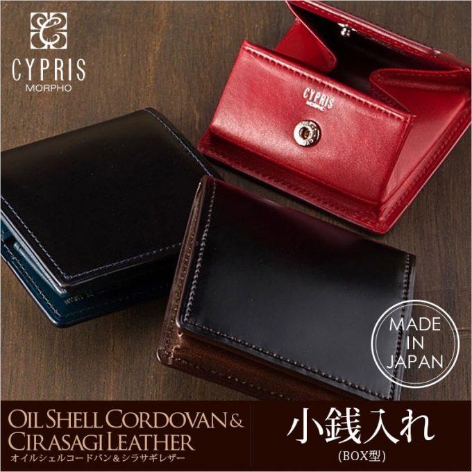 小銭入れ(BOX型)オイルシェルコードバン&シラサギレザー