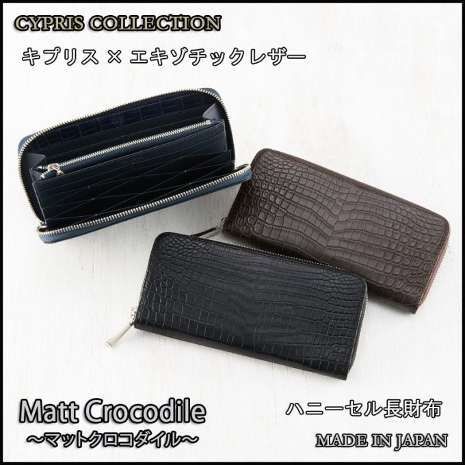 キプリスコレクション(CYPRIS COLLECTION)・ハニーセル長財布マットクロコダイル