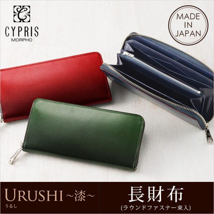 CYPRIS長財布ラウンドファスナー・漆-URUSHI-