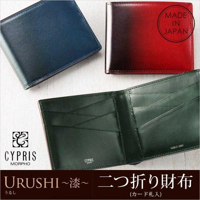CYPRIS二つ折り財布・漆-URUSHI-