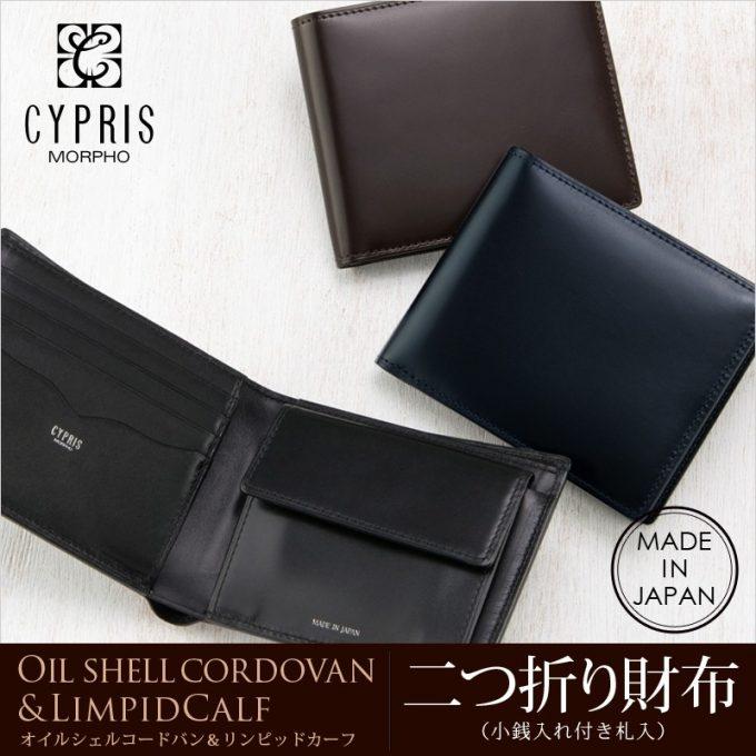 二つ折り財布オイルシェルコードバン&リンピッドカーフ