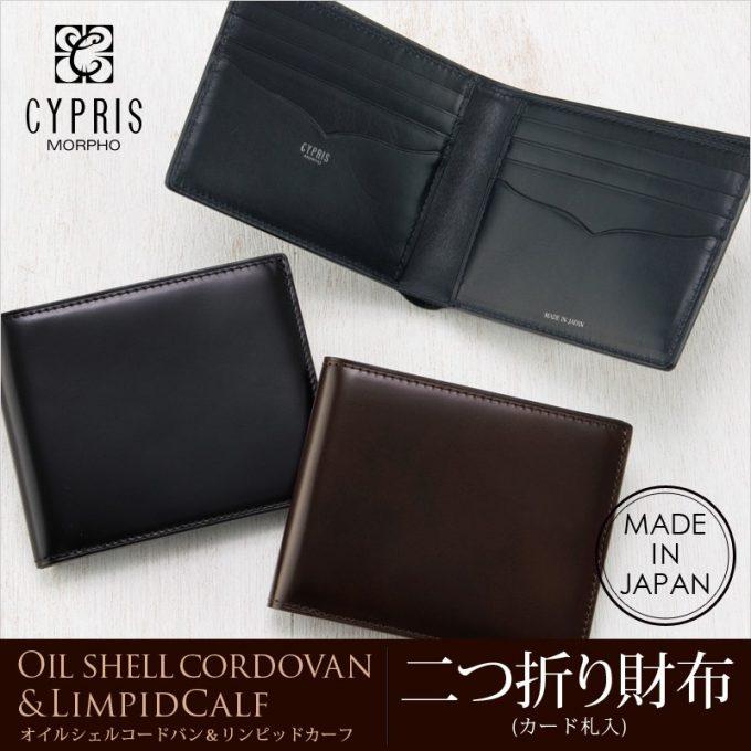 二つ折り財布(小銭入れ無し)オイルシェルコードバン&リンピッドカーフ