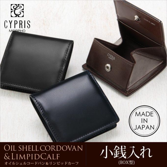 小銭入れ(BOX型)オイルシェルコードバン&リンピッドカーフ