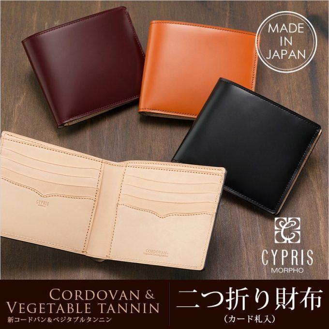 二つ折り財布(小銭入れ無し)新コードバン&ベジタブルタンニン
