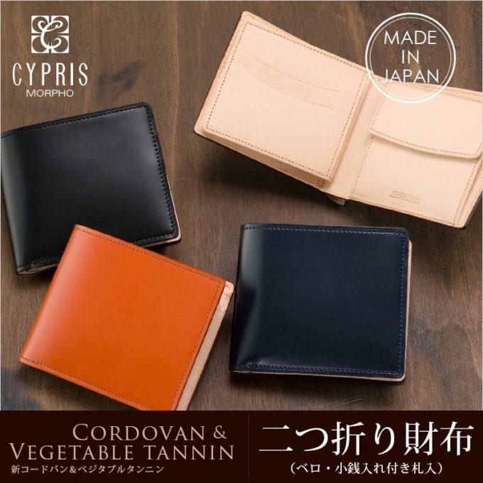 二つ折り財布(ベロ・小銭入れ付き)新コードバン&ベジタブルタンニン