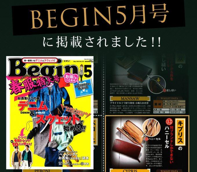 ハニーセル財布が掲載された雑誌Begin