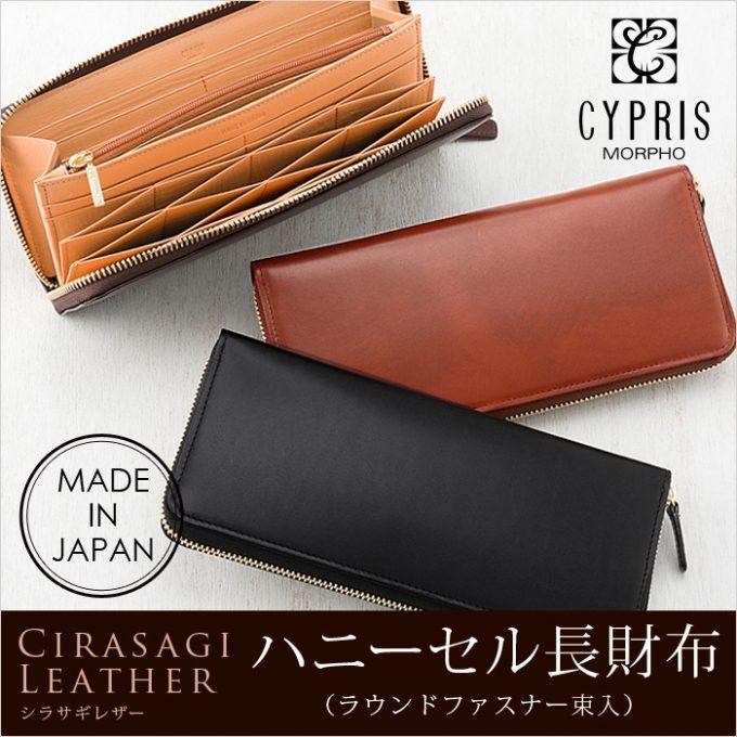 キプリス(CYPRIS)・ハニーセル長財布シラサギレザー
