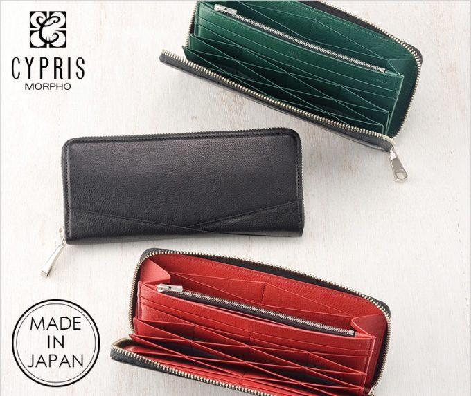 キプリス(CYPRIS)山羊革財布のグリッターゴートシリーズ紹介