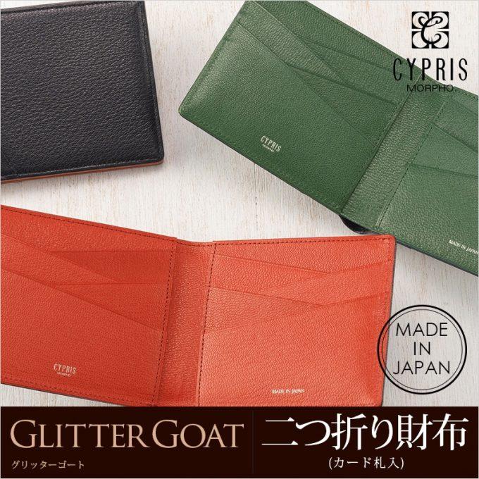 二つ折り財布(小銭入れ無し)グリッターゴート