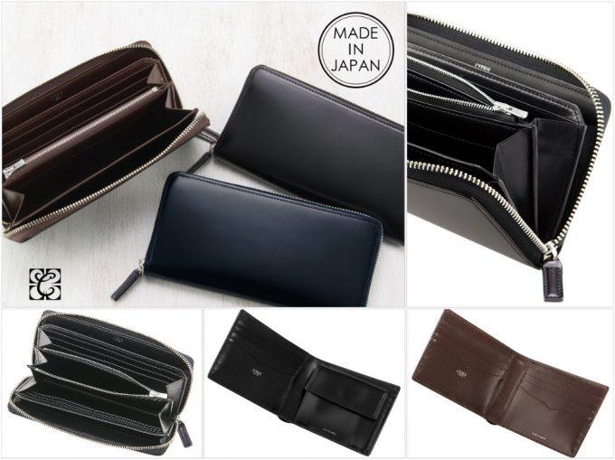 キプリス(CYPRIS)オイルシェルコードバン&リンピッドカーフの財布