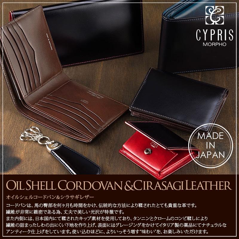キプリス(CYPRIS)オイルシェルコードバン&シラサギレザーの財布
