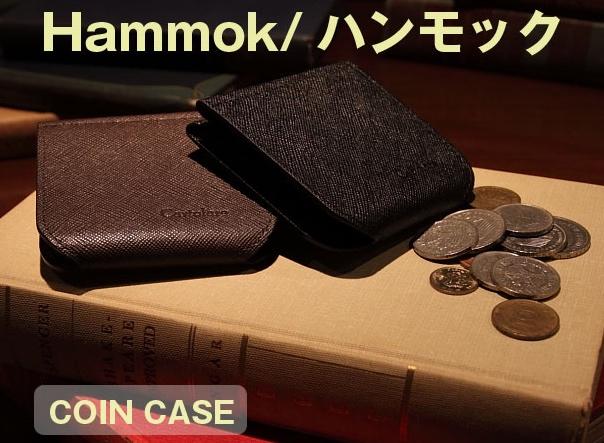 ハンモックウォレットコインケース
