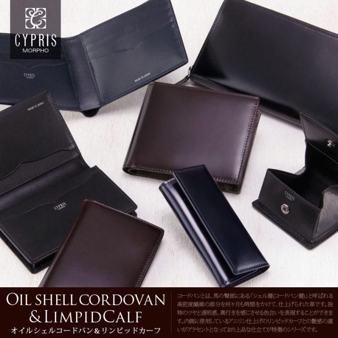 オイルシェルコードバン&リンピッドカーフの革製品
