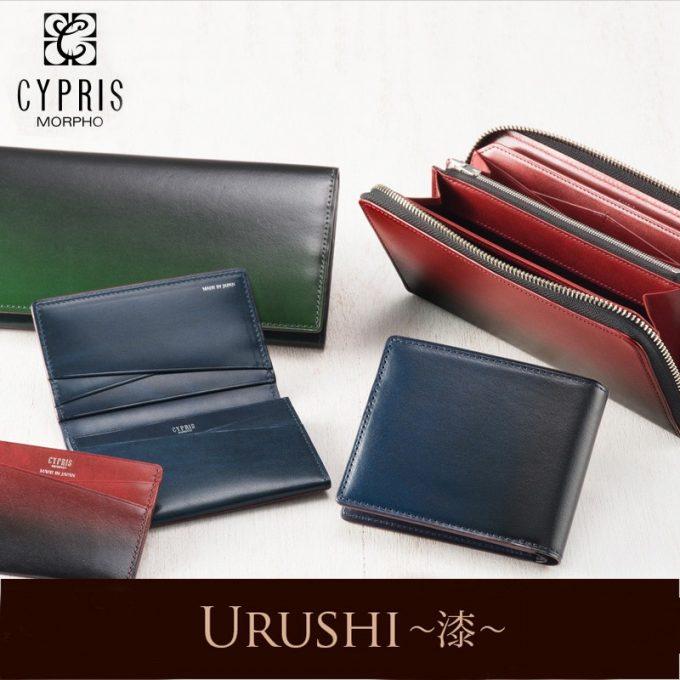キプリス・漆-URUSHI-シリーズの革製品