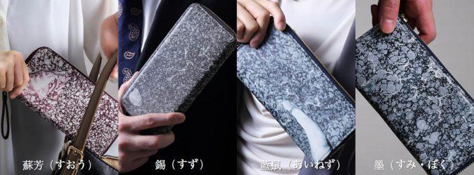 蘇芳、錫、藍鼠、墨の各色の財布