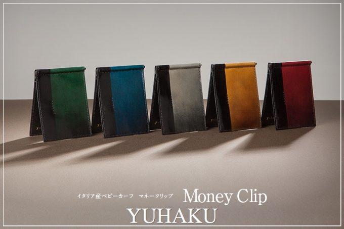 YUHAKU(ユハク)のマネークリップ