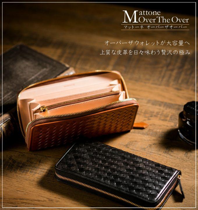 ココマイスターのマットーネオーバーザオーバーは大容量編み込み財布