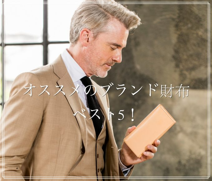 おすすめのブランド財布ベスト5紹介!