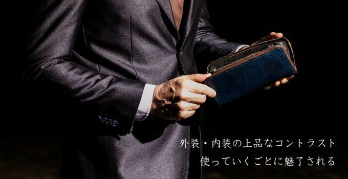 ピエトラシリーズの革財布の経年変化