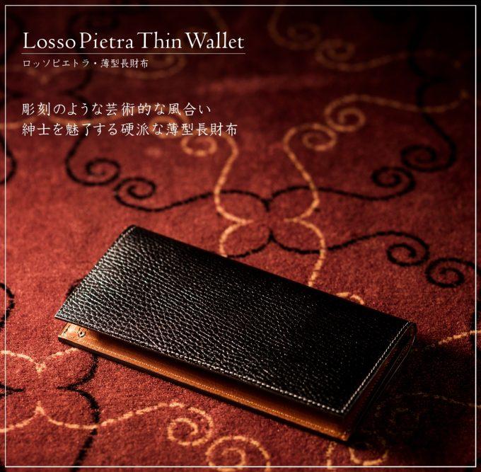 ココマイスターのロッソピエトラの薄型長財布は硬派で男らしい!