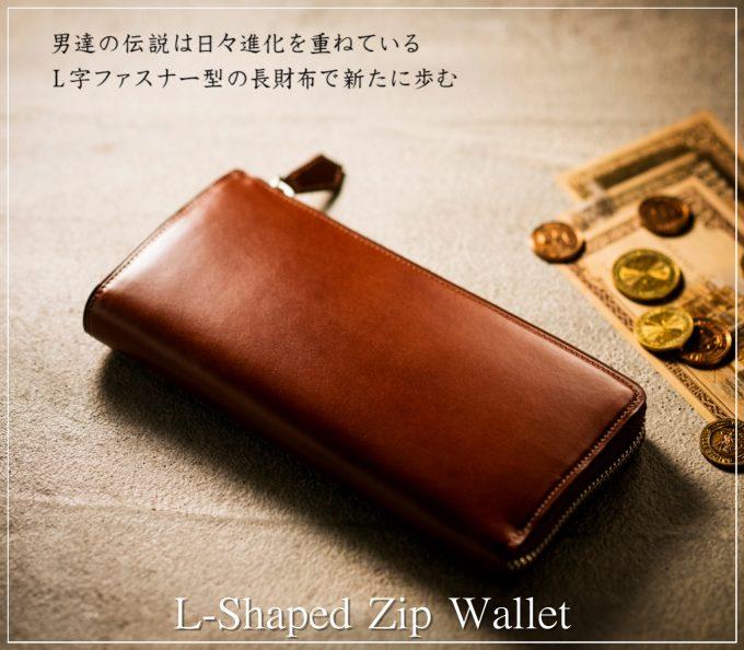 L字ファスナー長財布と二つ折り財布メンズ用おすすめ14選