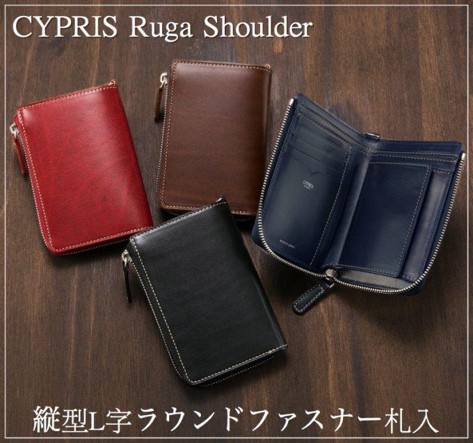 CYPRIS(キプリス)ルーガショルダー二つ折り財布縦型Lファスナー札入
