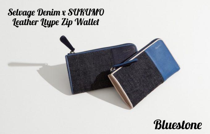 Bluestone(ブルーストーン)Sデニム×スクモレザーLファスナーL字ジップウォレット