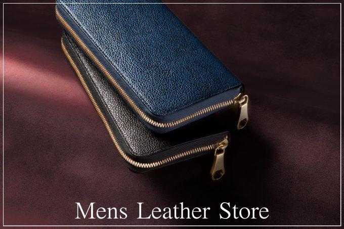 Mens Leather Store(メンズレザーストア)紹介の財布