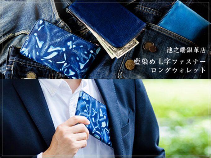 池之端銀革本店Cramp×SUKUMO Leather藍染めL字ファスナーロングウォレット