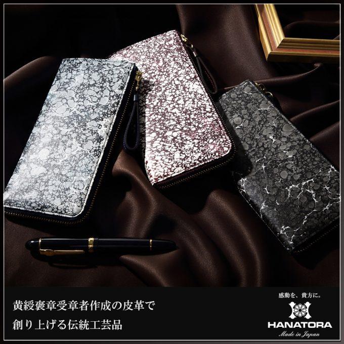 HANATORAの本革墨流し L字ファスナー財布【粋~sui~】