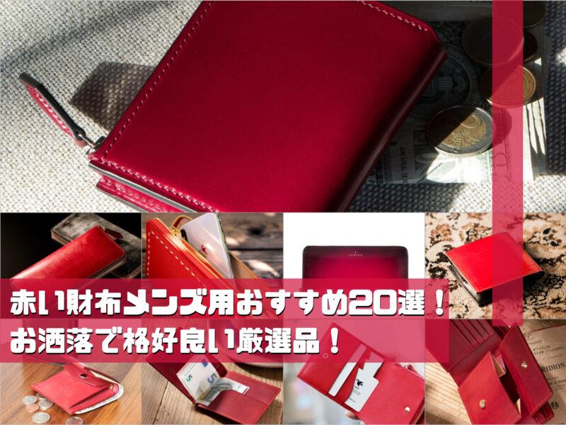 赤い財布メンズ用おすすめ20選!お洒落で格好良い厳選品のみ!