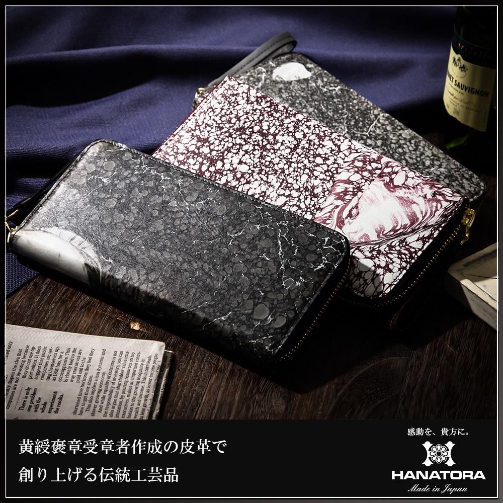 HANATORA本革墨流しラウンドファスナー長財布・粋【すい】