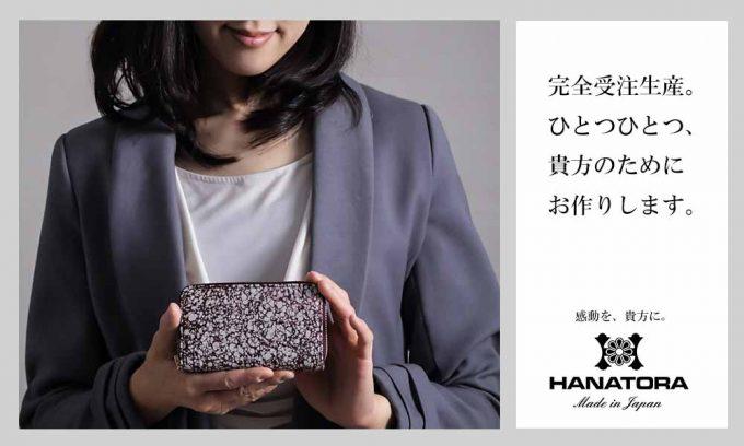 HANATORAの完全受注生産の財布