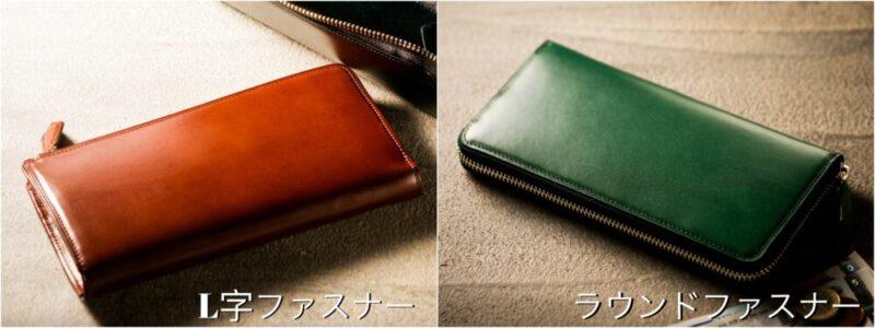 L字ファスナーの財布とは?ラウンドファスナー長財布と何が違うの?