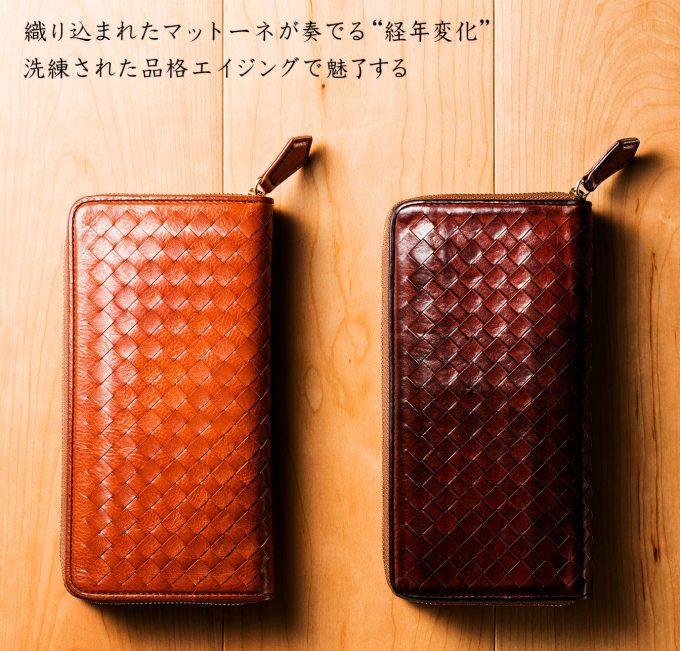 マットーネのエイジング前の財布とエイジングした財布