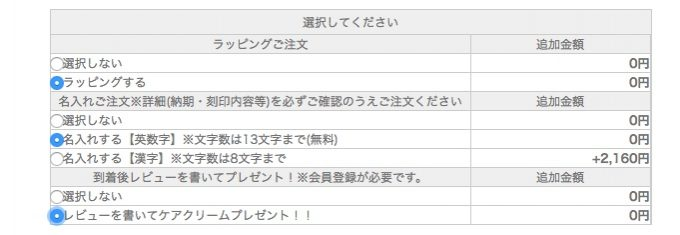 ノイジャパンの名前サービス選択画面