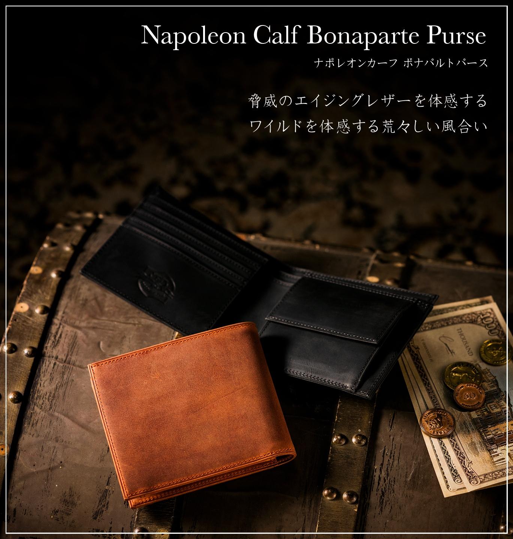 ココマイスター二つ折り財布ナポレオンカーフボナパルトパース紹介