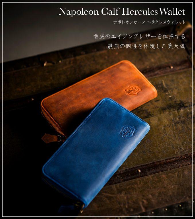 ナポレオンカーフの財布(ワイルドドリーム、ドリームフォース)