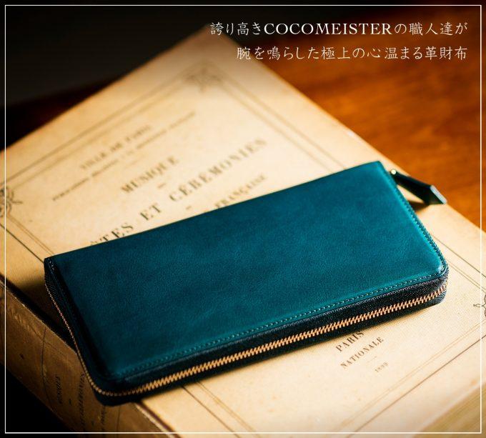 ココマイスターマットーネの財布(ブルーハワイ)