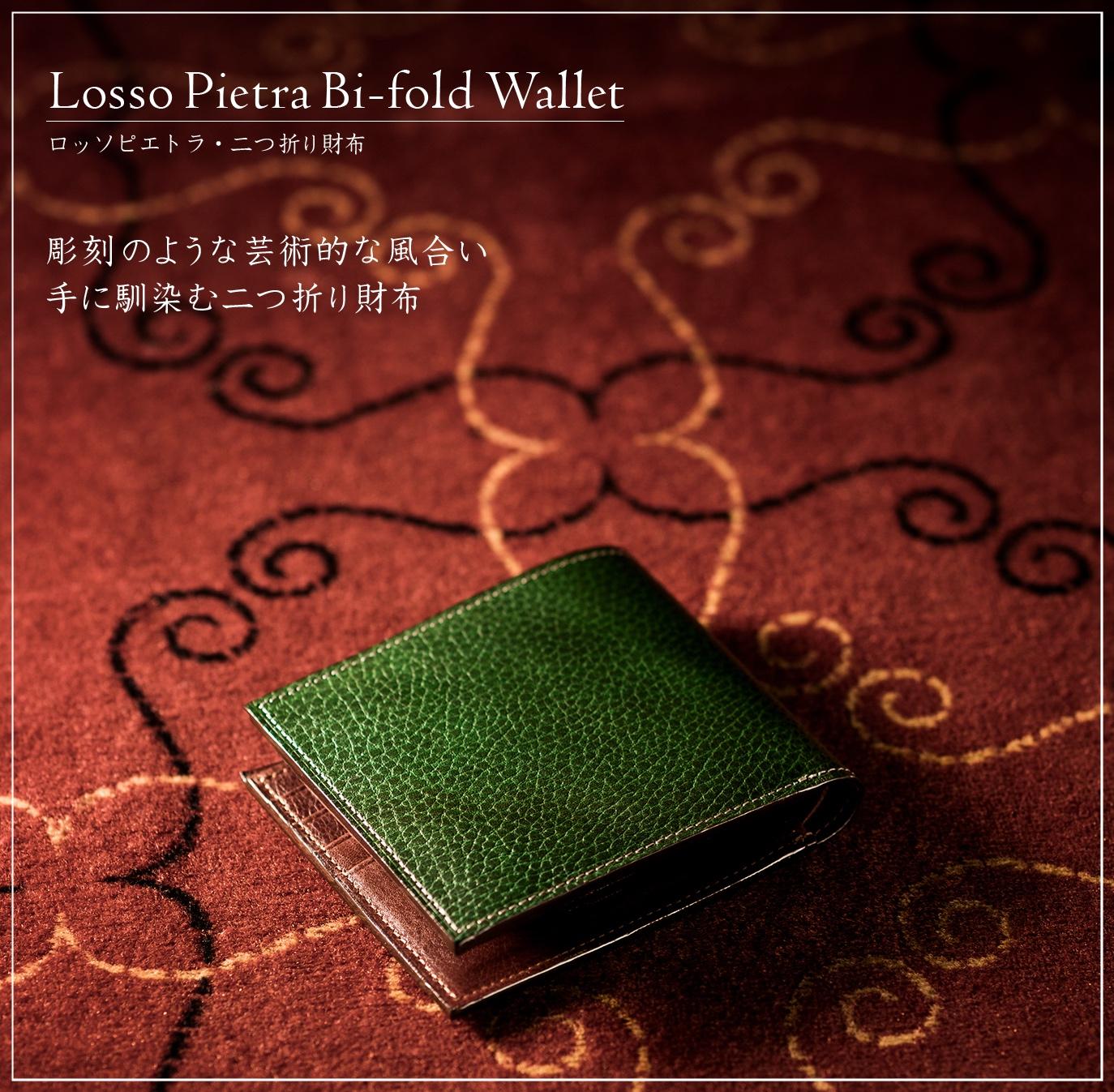 ココマイスターのロッソピエトラシリーズの男らしい二つ折り革財布