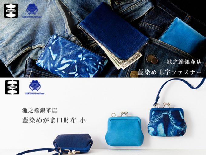 池之端銀革店Cramp×SUKUMOLeather藍染めの財布(藍色)