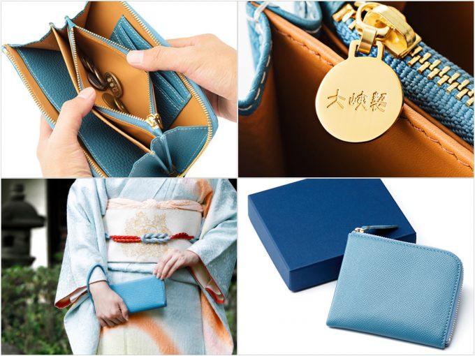 大峽製鞄(おおばせいほう)の財布(スカイブルー)の写真
