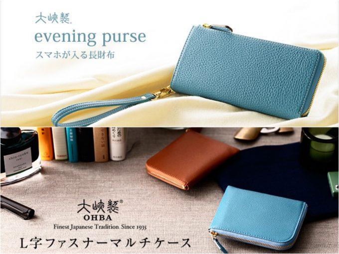大峽製鞄(おおばせいほう)の財布(スカイブルー)