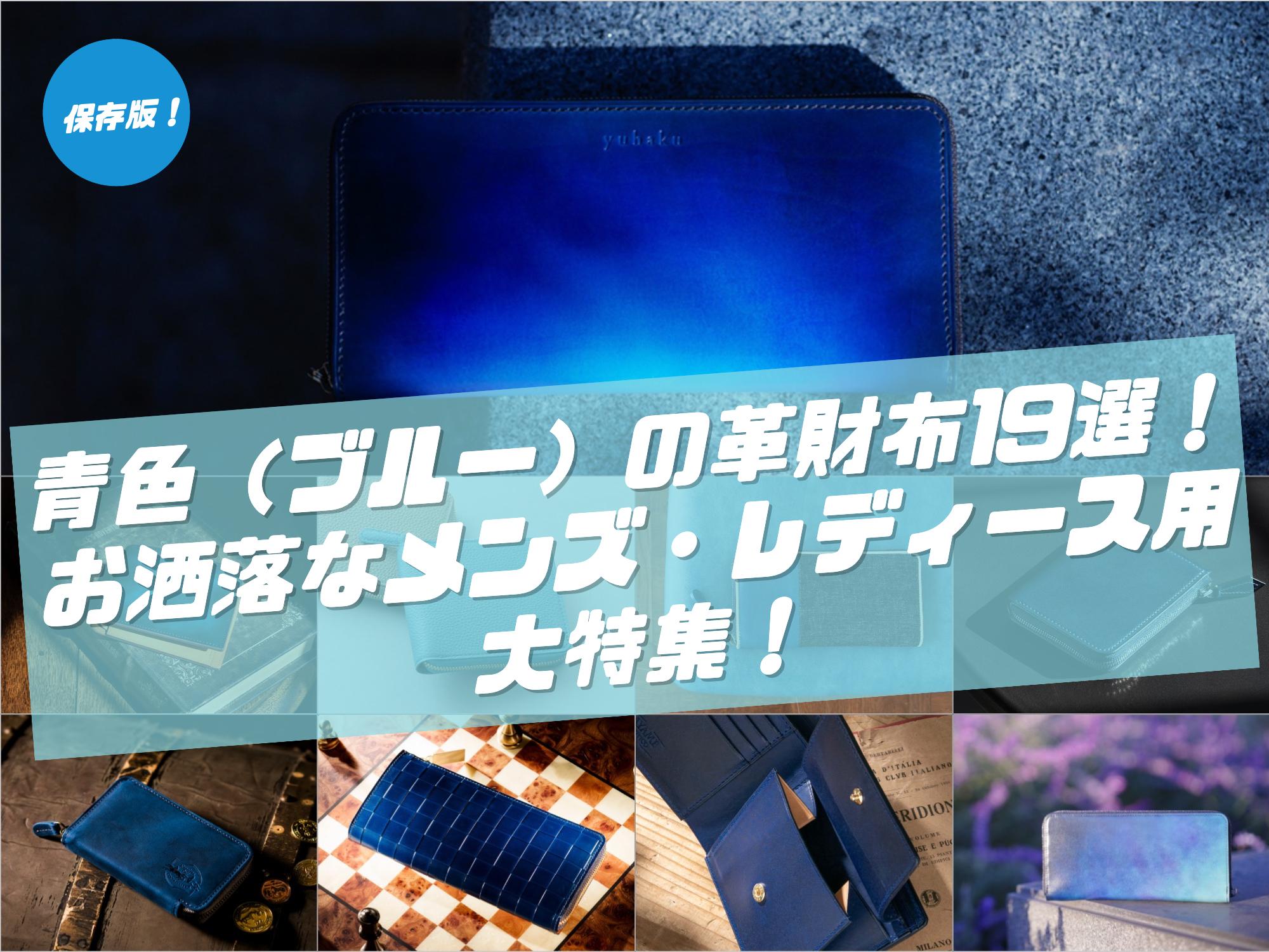 青色(ブルー)の革財布19選!お洒落なメンズ・レディース用大特集!