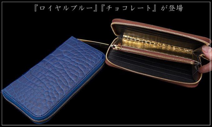 池田工芸のカラークロコダイル革財布(ブルー)