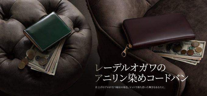 センスと作りに優れるYUHAKUの財布
